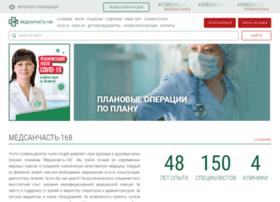 hospital168.ru