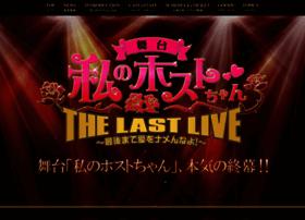 hostchan.jp