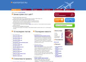 hostertest.ru