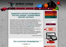 hosting-ninja.ru