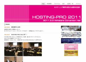 hosting-pro.jp