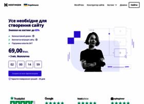 hostinger.com.ua