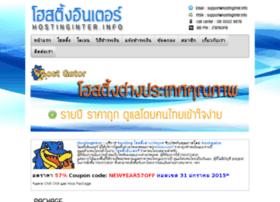 hostinginter.info