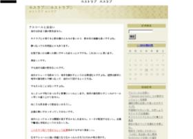 hostlove.sblo.jp