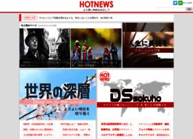 hot-topic-news.com