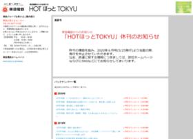 hot.tokyu.co.jp