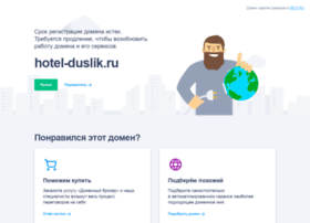 hotel-duslik.ru