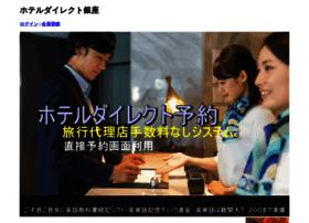 hoteldirect.jp