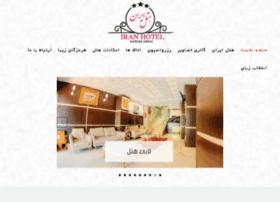 hoteliranbandar.com