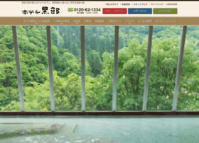 hotelkurobe.co.jp
