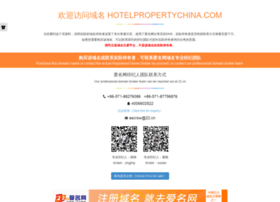 hotelpropertychina.com