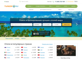 hotels.turizm.ru