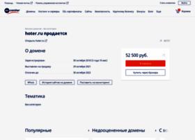 hoter.ru