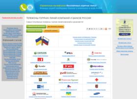 hotline-8-800.ru