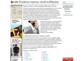 hotlinesupport.ru