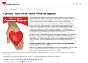 hotpack.kiev.ua