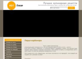 hotpovar.ru