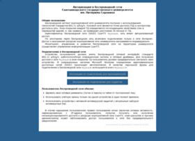 hotspot.syktsu.ru