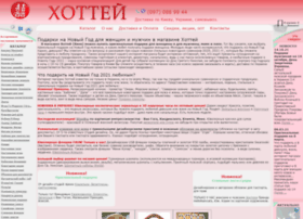 hottey.com.ua