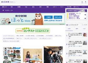 hotweb.tokyo-np.co.jp