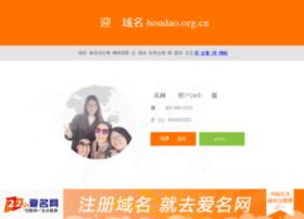 houdao.org.cn