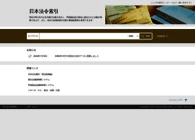 hourei.ndl.go.jp