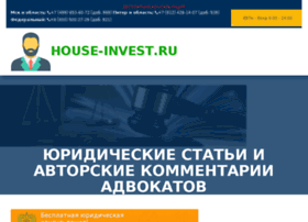 house-invest.ru