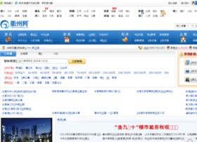 house.quzhouwang.com