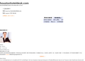 houstonhoteldesk.com