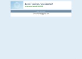 howman.ru