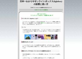 howto-lightbox.com