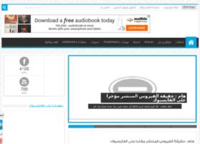 howtotecharabia.com