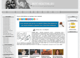 hoy-sektor.ru