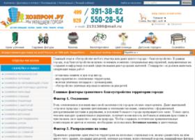 hozprom.ru