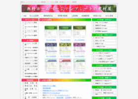 hp-sozai.net