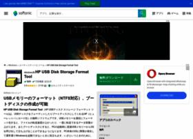 hp-usb-disk-storage-format-tool.softonic.jp