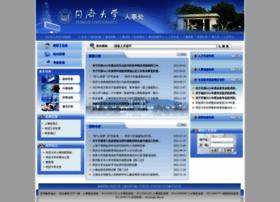 hr.tongji.edu.cn
