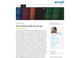 hridyanubhuti.wordpress.com