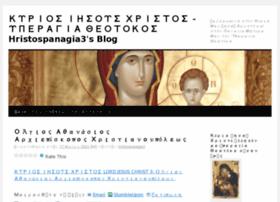 hristospanagia3.wordpress.com