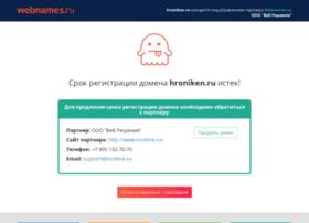 hroniken.ru