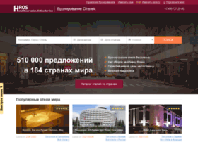 hros.ru