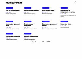 hrumburum.ru