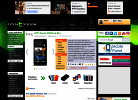 htc-desire-600-dual-sim.smartphone.ua