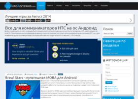 htc2android.ru