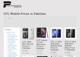 htcmobile.priceinpakistan.com.pk