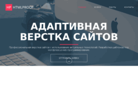 htmlproof.ru