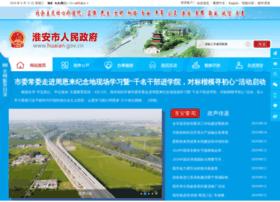 huaian.gov.cn