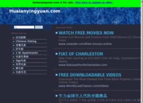 huaianyingyuan.com
