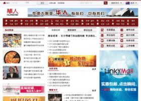 huanese.com.au