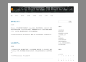 huangjun.net